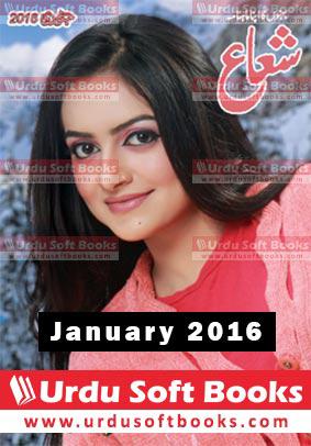 Shuaa Digest January 2016
