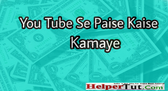 Youtube-se-paise-kaise-kamaye-earn-money-frome-youtube.jpeg