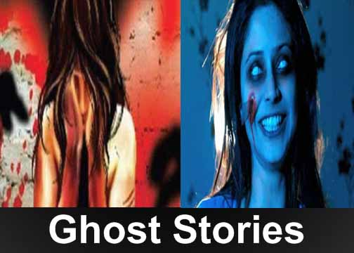 रूहानी भटकती आत्मा की कहानी भाग 2, Ghost Stories