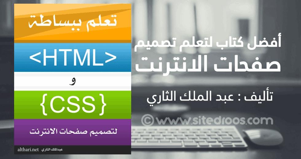 تعلم HTML و CSS