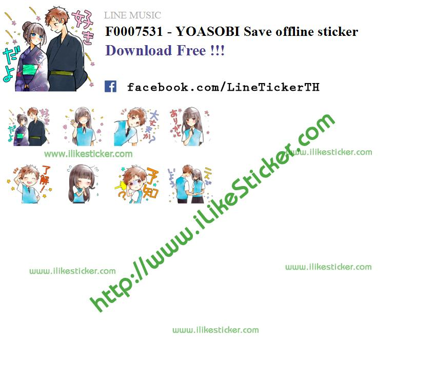 YOASOBI Save offline sticker