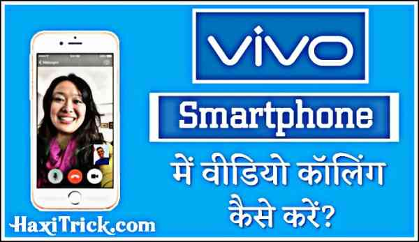 vivo smartphone me direct video calling kaise kare