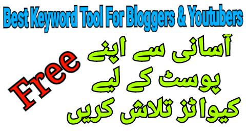 Best free keyword tool | for Bloggers & YouTubers in Urdu/Hindi