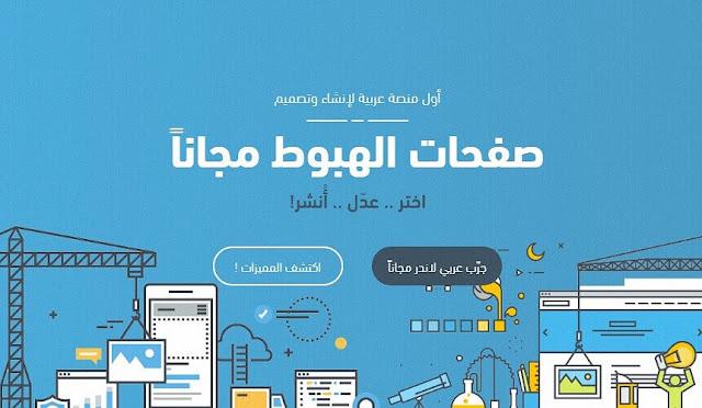 اول منصه عربيه لصفحات هبوط بدون برمجه