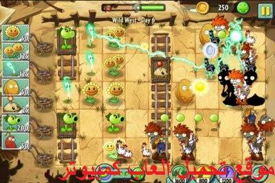 تحميل لعبة النباتات ضد الزومبي 1 للكمبيوتر من ميديا فاير