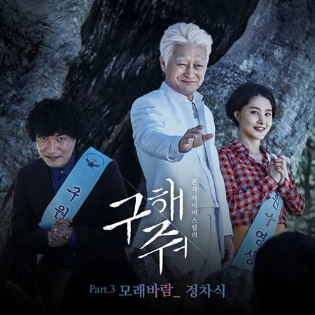 Lyric : Jung Cha Shik (정차식)  Sandstorm (모래바람) (OST. Save Me)
