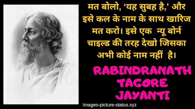 rabindranath tagore photo gallery, rabindranath tagore images photos, rabindranath tagore images download, rabindranath tagore full photo, rabindranath tagore quotes, rabindranath tagore quotes in bengali language, rabindranath tagore photo hd, rabindranath tagore colour image, Rabindranath Tagore Jayanti Greetings Image, Indian poet and philosopher Sir Rabindranath Tagore high resolution news photos at Getty Images