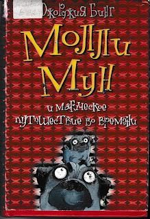 """Джорджия Бинг   """"Молли Мун и магическое путешествие во времени"""""""