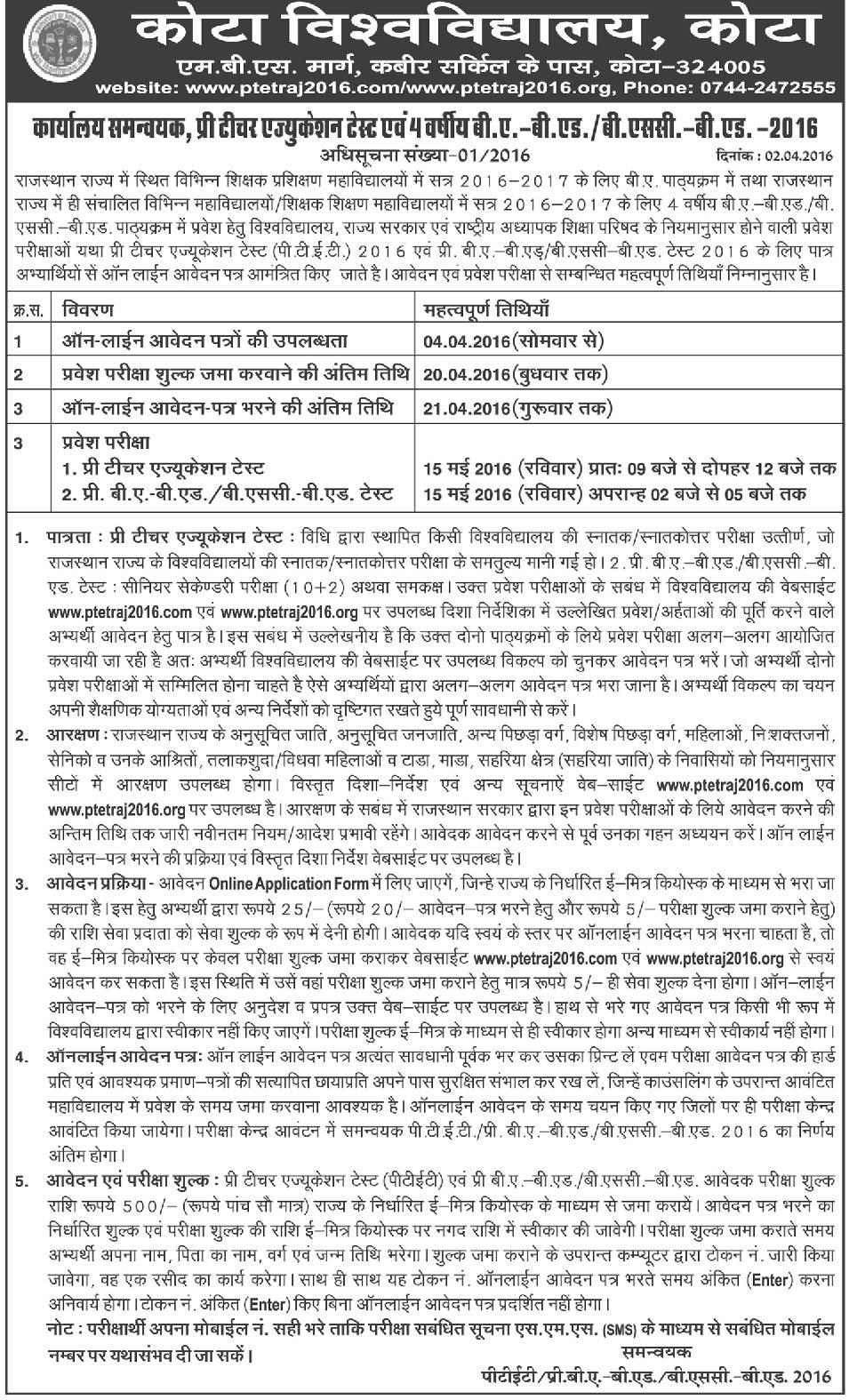 www.ptetraj2021.com Rajasthan Pre B.Ed Kota PTET 2021 Application Form