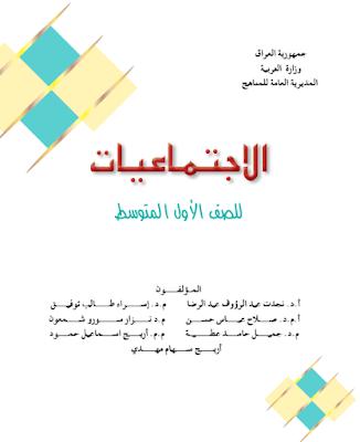 تحميل كتاب الاجتماعيات للصف الاول المتوسط 2017-2018-219-2020-2021-pdf