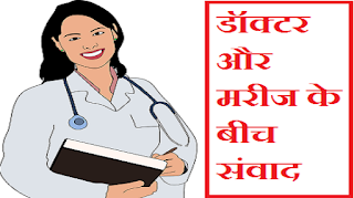 samvad between doctor and patient in hindi
