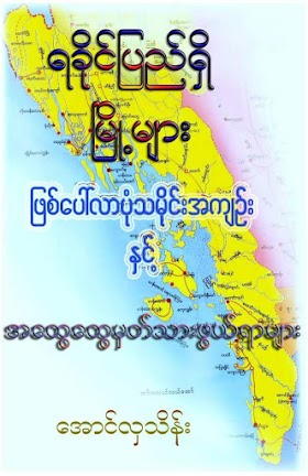 The Historic Records of  the Towns in Arakan