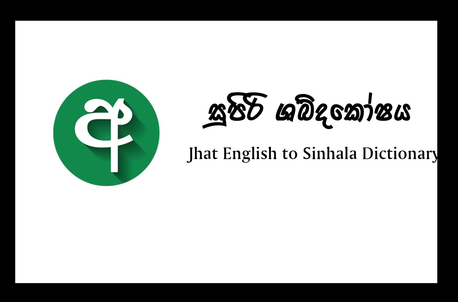 www dictionary english to sinhala
