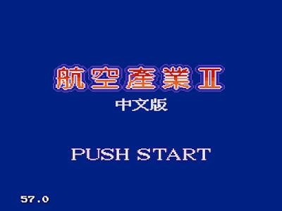 【MD】航空霸業2:航空王繁體中文版,懷舊的航空公司經營遊戲!