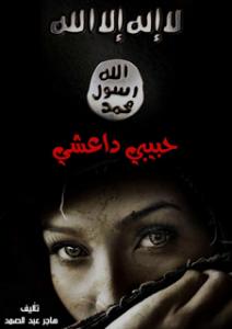 تحميل رواية حيببيى داعشى pdf - هاجر عبد الصمد، رواية حبيبي داعشى، رواية عن داعش، من هم داعش، كتاب عن داعش، حبيبي داعشى pdf