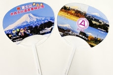 富士山世界文化遺産登録記念オリジナルうちわ配布!