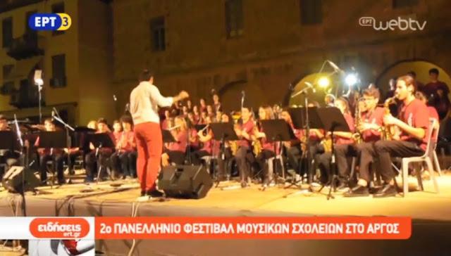 2ο Πανελλήνιο Φεστιβάλ Μουσικών Σχολείων στην Αργολίδα: Tο πλέον πετυχημένο κατά κοινή ομολογία