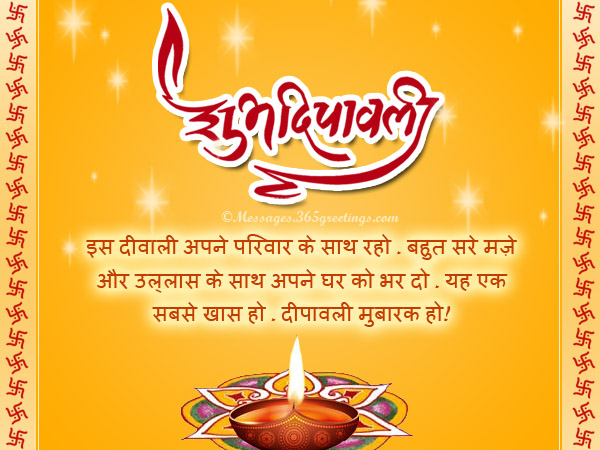 Happy Diwali Pictures in Hindi