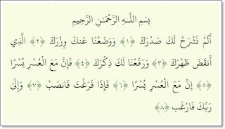Al Quran Surat Al Insyirah