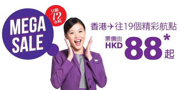 正呀!白色情人節「Mega Sale」!HK Express 香港飛韓國、日本、泰國、台中單程全部$88起,今晚(即3月15日零晨)開搶!