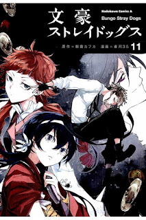 文豪ストレイドッグス 第01 11巻 [Bungou Stray Dogs Vol 01 11], manga, download, free