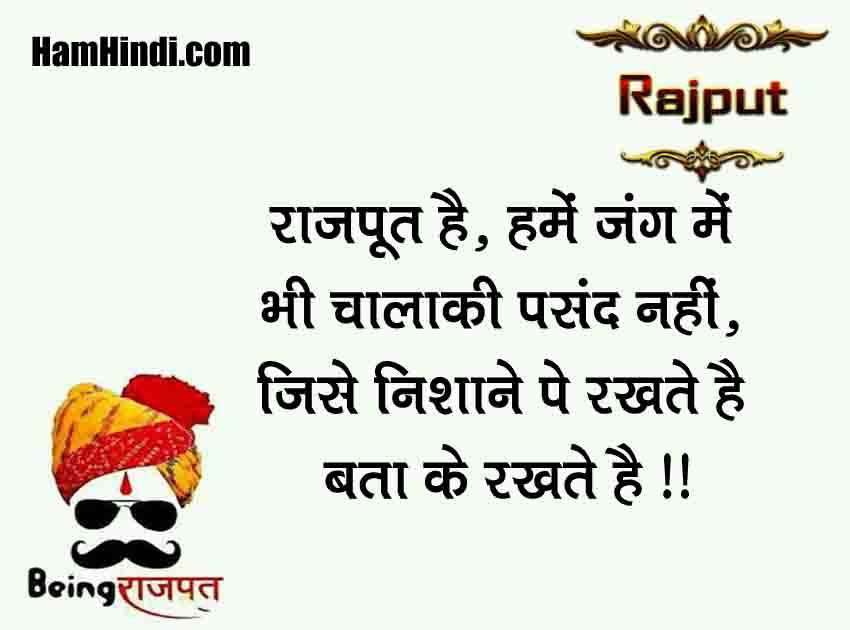 Latest Royal Rajput Attitude Status For Facebook in Hindi