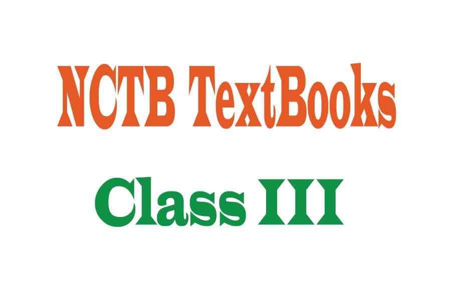 nctb class three iii 3 board text book 2018 2019 pdf download