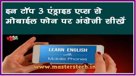 Mobile Phone पर English कैसे सीखें Top 3 Android Apps