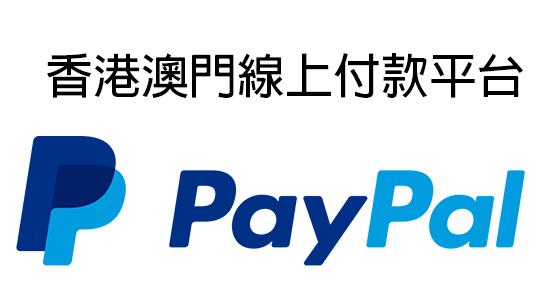 香港澳門 Paypal