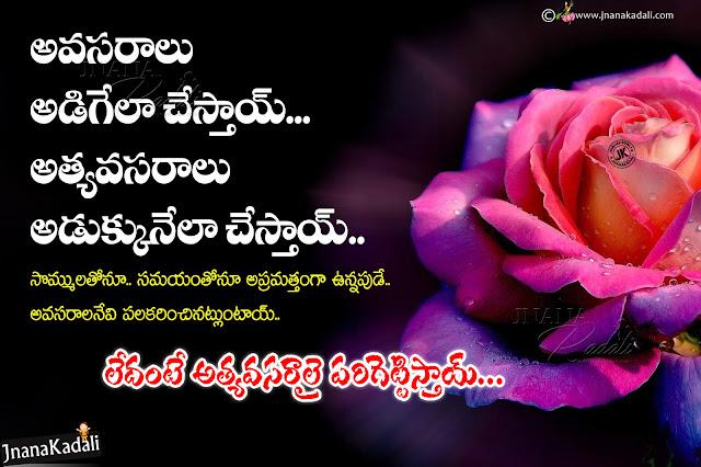 telugu quotes on life-daily telugu motivational messages-best words on life in telugu
