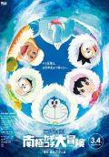 Download Film Doraemon: Great Adventure in the Antartic Kachi Kochi (2017) HDRip Subtitle Indonesia
