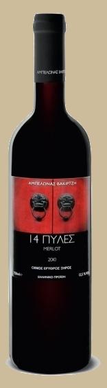 14 ΠΥΛΕΣ... Πρόταση κρασιού!