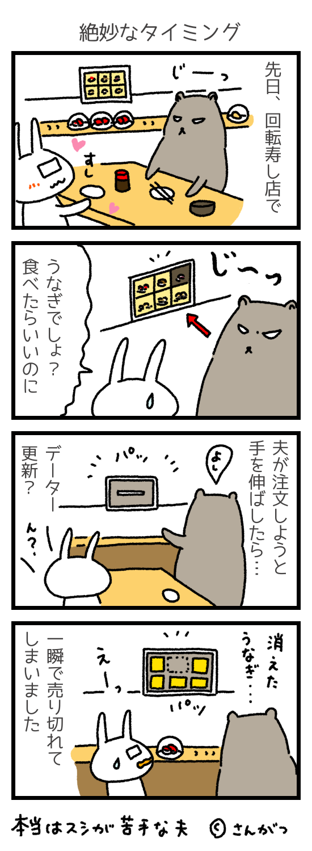 ©さんがつ家の徒然漫画 「絶妙なタイミング」タッチの差で回転すしのメニューが売り切れる!
