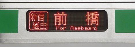 湘南新宿ライン 新宿経由 快速 前橋行き2 E231系(2014年以降の表示)