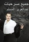 عبد العزيز المسلم