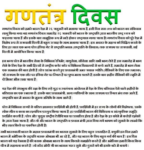 Gantantra diwas in hindi essay