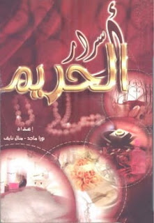 تحميل كتاب أسرار الحريم pdf - نورا ماجد ومنال نايف
