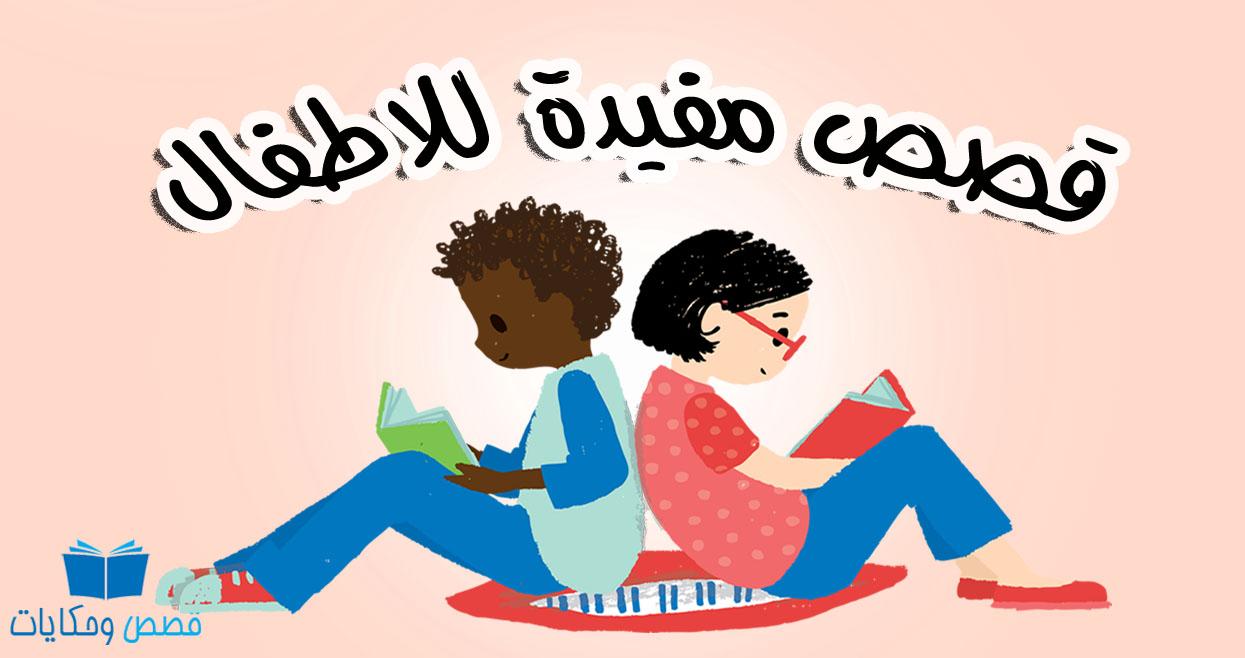قصص مفيدة للاطفال ممتعة جداً وتوصل فكرة رائعة