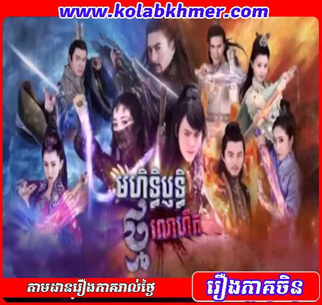មហិទ្ធិឫទ្ធិថ្មលោហិត - Mohithi Rith Thmor Louhet