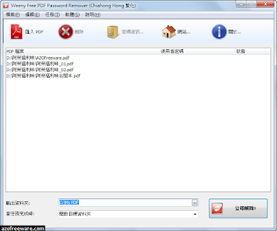 Weeny Free PDF Password Remover