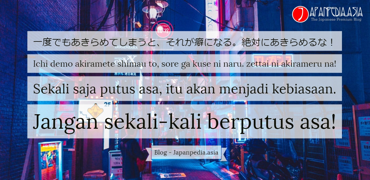 Kata Kata Motivasi Bahasa Jepang Kata Mutiara Zaman Now