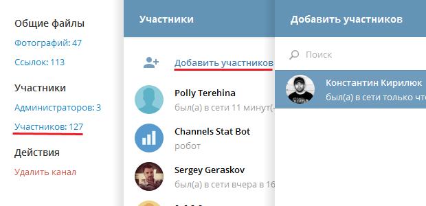 добавить участников в telegram канал