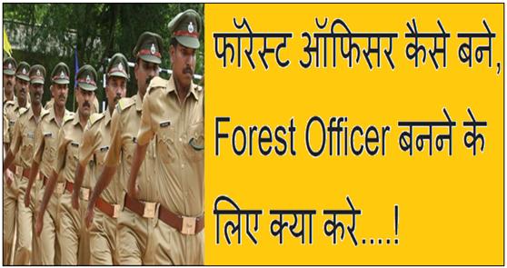 Forest Officer बनने के लिए क्या करे