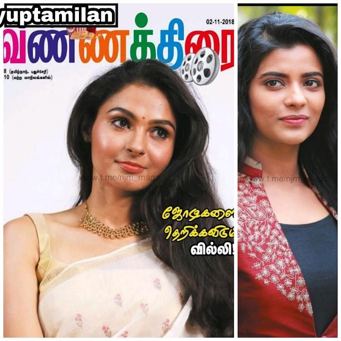 VannaThirai Tamil MAgazine November 2018 PDF Download