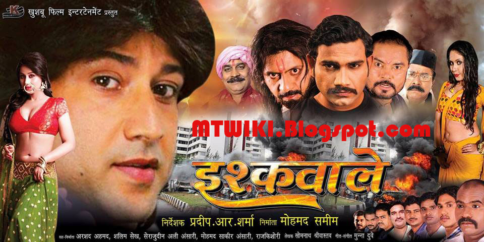 Avinash Shahi, Samir Khan, Umesh Singh, Jeetu Shukla, Anand Mohan, Komal Dhillon, Shikha Mishra Bhojpuri movie Ishaqwale 2017 wiki, full star-cast, Release date, Actor, actress, Song name, photo, poster, trailer, wallpaper