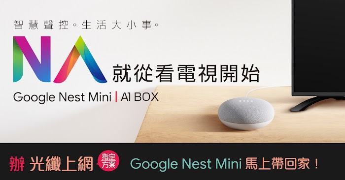 南天:Google Nest Mini免費帶回家