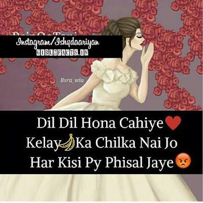Dil Dil Hona Chahiye Kelay Ka Chilka Nai Jo Har Kisi pe phisal jaye