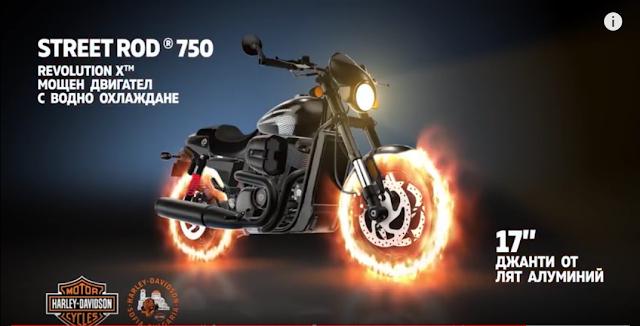 Harley-Davidson награди всяка седмица В МЕТРО