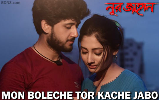 Mon Boleche Tor Kache Jabo - Noor Jaahan