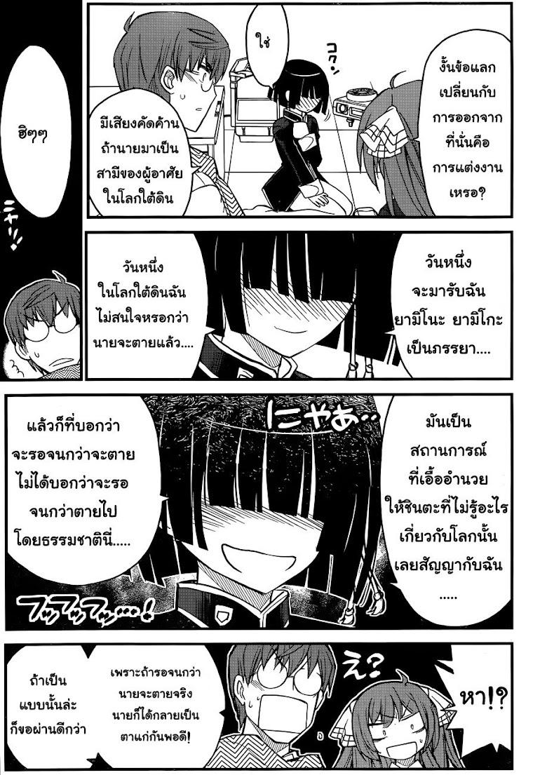 Black Yome ni Yoroshiku! - หน้า 40